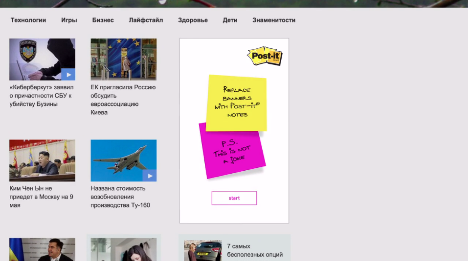 dans-ta-pub-post-it-banners-web-proximity-bbdo-russia-notes
