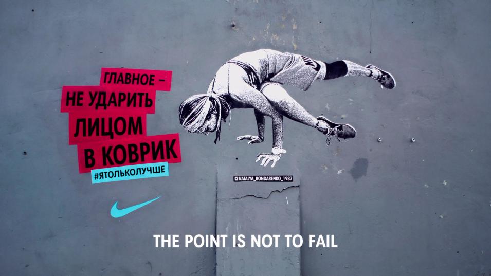 Dans ta pub nike women russie street art instagram social for Dans ta pub